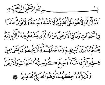 Ayetel Kürsi Suresi Arapça Türkçe Anlamları.