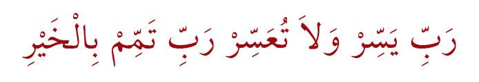 Bir işe başlarken okunması tavsiye edilen dualar-1.