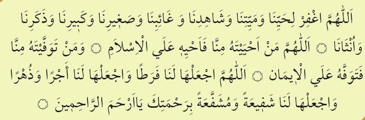 Cenaze Namazı erkek,kadın, çocuk duaları arapçası ve anlamları.