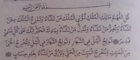Çok Faziletli Bir Dua Kulillahümme Mutlaka Okuyun.
