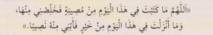 hz davut a.s duası Arapçası ve Anlamı.