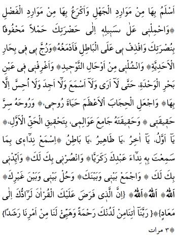 Müslümanların Bayramı Cuma Günü Okunacak Dua.