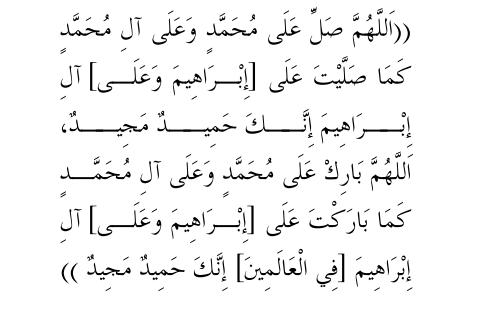 Peygambere  nasıl salât ve selâmda bulunulması gerekir.