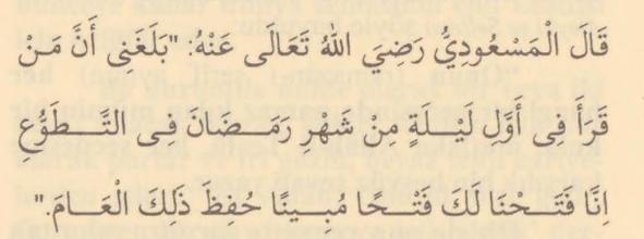 Ramazanın İlk  Günü ve Gecesi  2 Rekatlık Namaz.