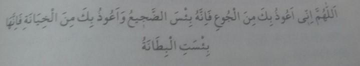 rızık-duasının-okunuşu.
