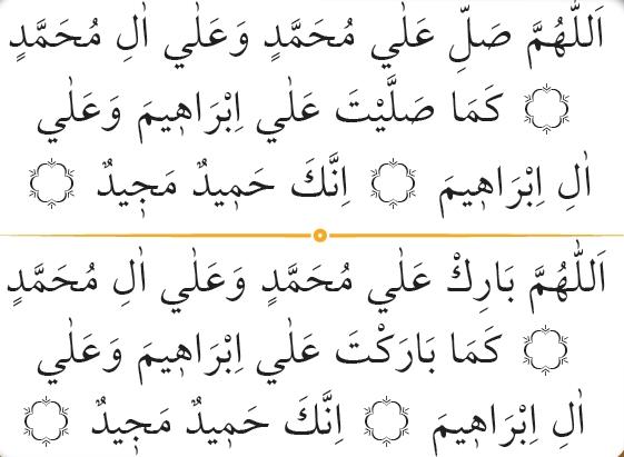 Salli, Barik Duaları ve Anlamları.